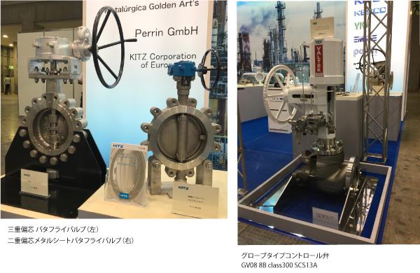 株式会社キッツ 及び キッツグループは「INCHEM TOKYO 2017」に出展致しました。