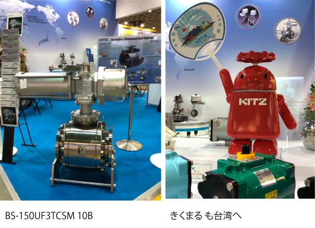 株式会社キッツは「2018台北國際自動化工業大展」に出展致しました。