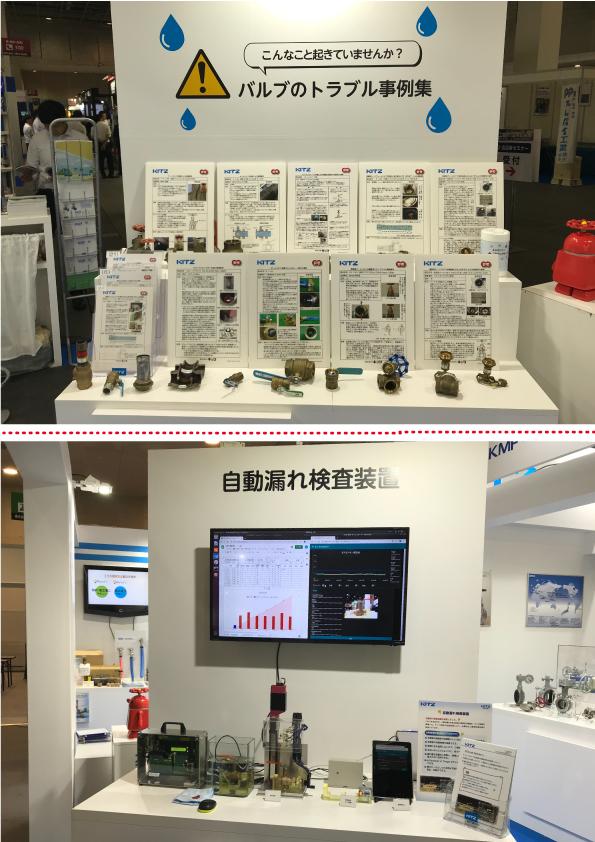 <出展情報>株式会社キッツ 及び キッツグループは「第19回管工機材・設備総合展OSAKA2019」に出展致しました。