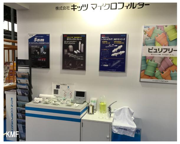 株式会社キッツ 及び キッツグループは「諏訪圏工業メッセ2019」に出展致しました。