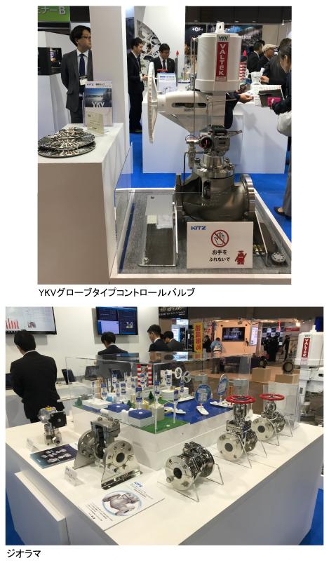 株式会社キッツ及びキッツグループは「INCHEM TOKYO 2019」に出展致しました。
