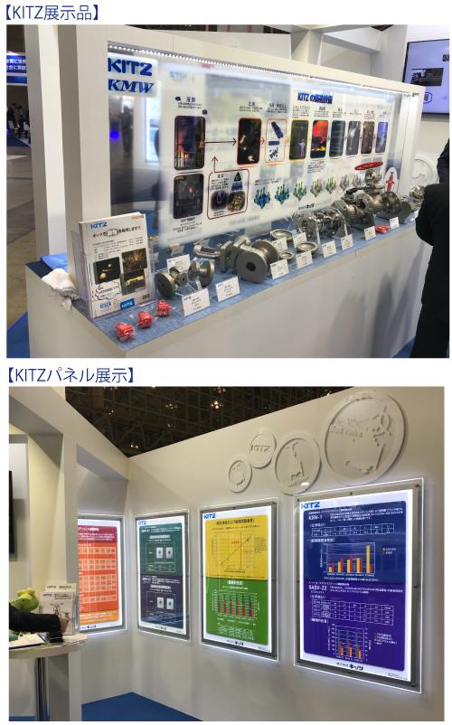 株式会社キッツおよびキッツグループは 高機能金属展2019 に出展致しました。